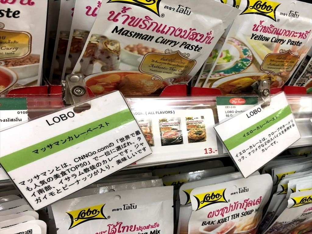 フジスーパー 日本語 ポップ