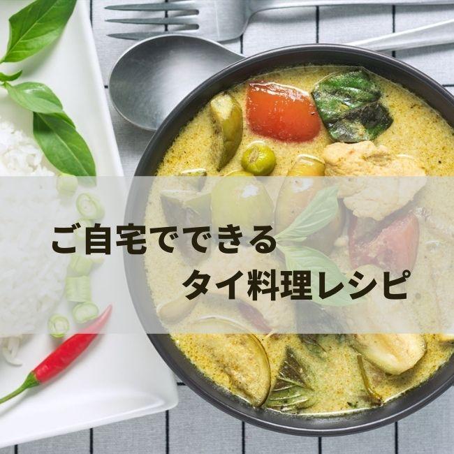 ご自宅でできるタイ料理レシピ