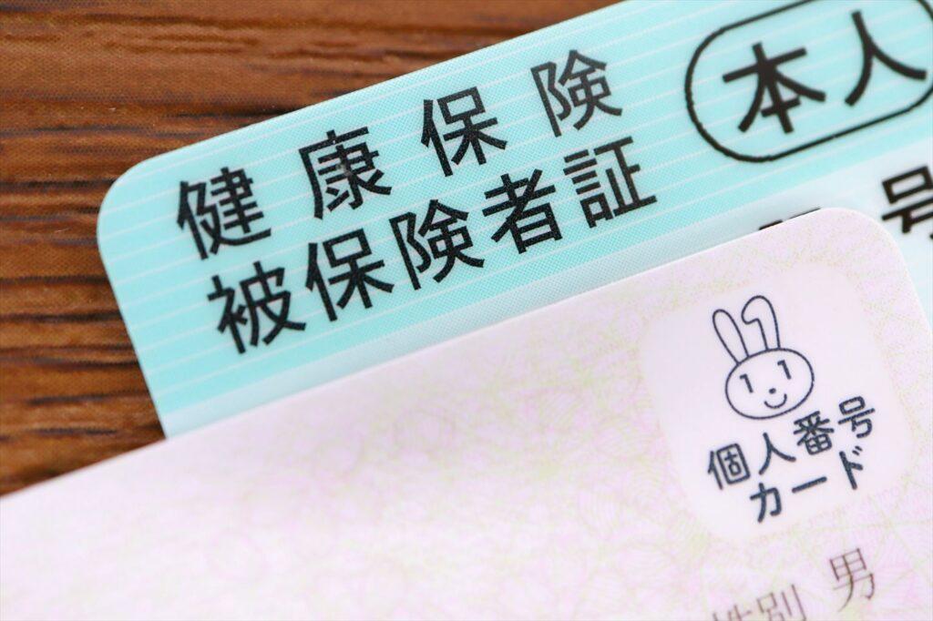 日本 健康保険