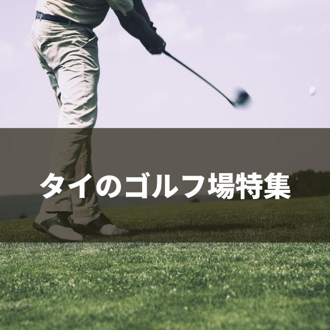 タイ ゴルフ場特集